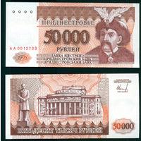 Приднестровье 50000 (500 000) рублей 1996 UNC