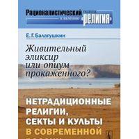 Балагушкин. Живительный эликсир или опиум прокаженного? Нетрадиционные религии, секты и культы в современной России