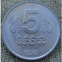 5 сенов 1979 Камбоджа