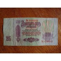 25 рублей 1961 г.