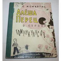 Жемайтис С. Алеша Перец в стране гомункулусов. 1959г. КУПЛЮ