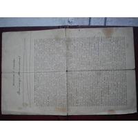 Документ   доверенность  1911 г