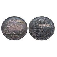 1 рубль 1924 ПЛ, красивая радужная патина!