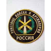 Шеврон РВиА