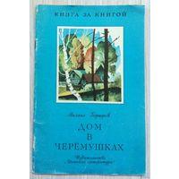 1987. ДОМ В ЧЕРЁМУШКАХ М. Коршунов. Повесть (Книга за книгой)
