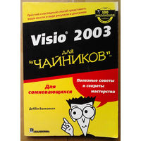 "Visio 2003 для ""чайников"""
