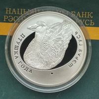 Серый гусь. Птица года, 10 рублей 2009