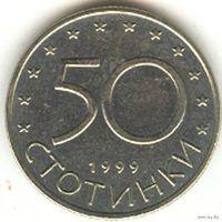 Болгария 50 стотинок 1999