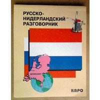 Русско-нидерландский (голландский) разговорник