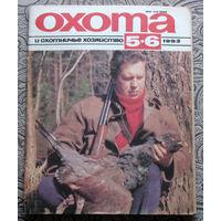 Охота и охотничье хозяйство. номер 5-6 1993