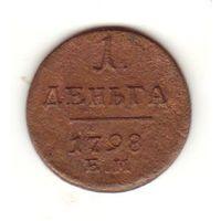 1 деньга 1798 ЕМ