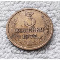 3 копейки 1972 СССР #09