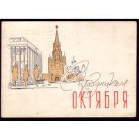 1962 год В.Пименов С праздником Октября!