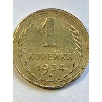 1 копейка 1934 г. Без мц. Распродажа с двух рублей.