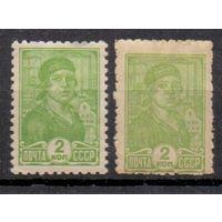 СССР 3-й станд. выпуск 2 коп. (повт. тираж) 1929 г