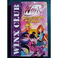 Волшебство музыки. Клуб Winx
