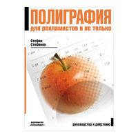 Полиграфия для рекламистов и не только. Руководство к действию. Стефан Стефанов (2002)