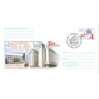 СГ(103220) Беларусь, 2014, 50 лет основания университета информатики