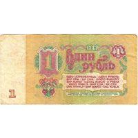 СССР 1 рубль 1961 серии Бг, гХ, Ла, Лэ, Нт, Нч, Ом, Пэ, ХЬ, ЭЗ - на выбор