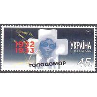 Украина 2003 Голодомор
