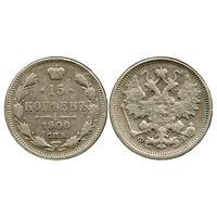 Россия. 15 копеек 1900 г.