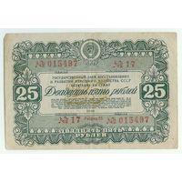 СССР, Облигация  25 рублей 1946 год.