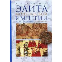 Элита монгольской империи Юрченко А.Г.