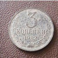 3 копейки 1982 год