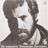На концертах Владимира Высоцкого 6, LP