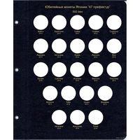 Комплект листов серии памятных монет Префектуры Японии