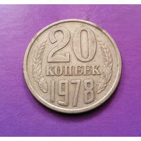 20 копеек 1978 СССР #10