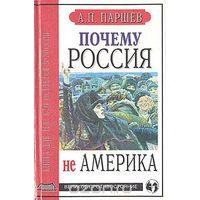 Паршев. Почему Россия не Америка