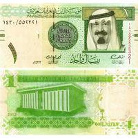 Саудовская Аравия  1 риал  2016 год  UNC