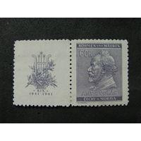 Богемия и Моравия 1941 100 лет со дня рождения Антонина Дворжака с купоном (А)