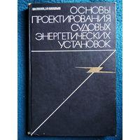 С.А. Лобков и др.  Основы проектирования судовых энергетических установок.  1971 год