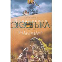 Беларуская экзотыка.  ( Белорусская экзотика) Фотоальбом на бел. языке.