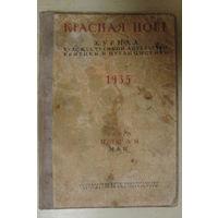"""Журнал """"Красная новь"""" 1935г."""
