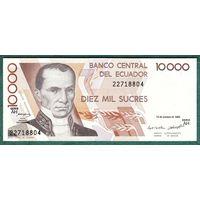 ЭКВАДОР 10000 СУКРЕ  1994 год  UNC