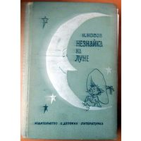 Незнайка на луне. Н. Носов Рисунки Г. Валька. Издательстьво Детская литература 1972 г.