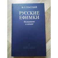 Спасский И.Г. Русские ефимки. Исследование и каталог.