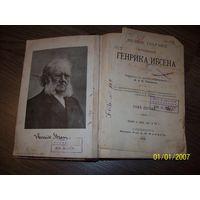 Генрик Ибсен полное собрание сочинений 1909 год