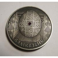 Пасха. Вяликдзень.Серебро 20 руб