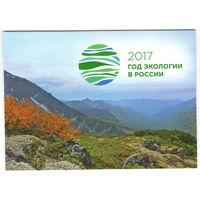Россия Год экологии Заповедник Баргузинский соболь блок с надпечаткой 2017 год сувенирный буклет