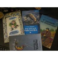 7- рыболовных книг