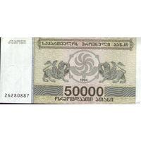 50000 купонов 1994 год Грузия UNC