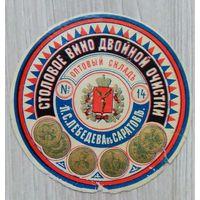 Этикетка. 003. /до 1917 г./
