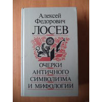 Лосев А.Ф. Очерки античного символизма и мифологии.