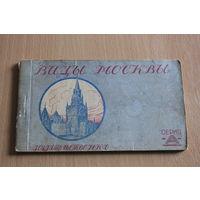 Виды Москвы. Серия А. 1927 (8 открыток из 12)