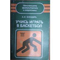 Учись играть в баскетбол