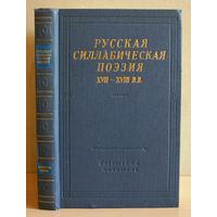 Русская силлабическая поэзия XVII - XVIII в.в. (Библиотека поэта). 1970г.
